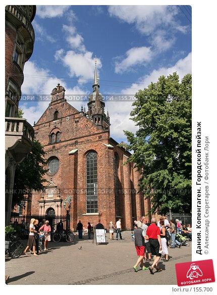 Купить «Дания. Копенгаген. Городской пейзаж», фото № 155700, снято 19 июля 2007 г. (c) Александр Секретарев / Фотобанк Лори