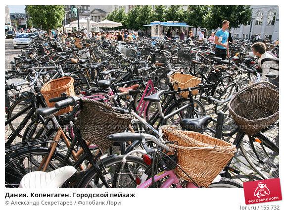 Дания. Копенгаген. Городской пейзаж, фото № 155732, снято 19 июля 2007 г. (c) Александр Секретарев / Фотобанк Лори