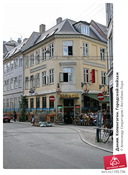 Дания. Копенгаген. Городской пейзаж, фото № 155736, снято 19 июля 2007 г. (c) Александр Секретарев / Фотобанк Лори