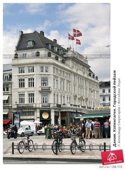 Дания. Копенгаген. Городской пейзаж, фото № 158172, снято 19 июля 2007 г. (c) Александр Секретарев / Фотобанк Лори