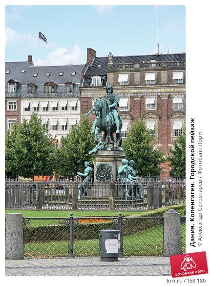 Дания. Копенгаген. Городской пейзаж, фото № 158180, снято 19 июля 2007 г. (c) Александр Секретарев / Фотобанк Лори