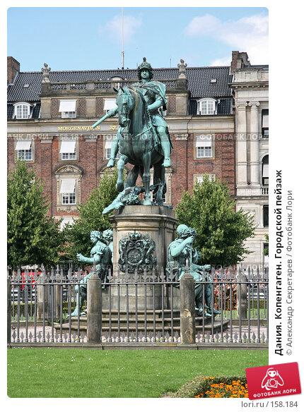 Дания. Копенгаген. Городской пейзаж, фото № 158184, снято 19 июля 2007 г. (c) Александр Секретарев / Фотобанк Лори