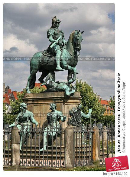 Дания. Копенгаген. Городской пейзаж, фото № 158192, снято 19 июля 2007 г. (c) Александр Секретарев / Фотобанк Лори