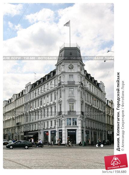 Дания. Копенгаген. Городской пейзаж, фото № 158680, снято 19 июля 2007 г. (c) Александр Секретарев / Фотобанк Лори