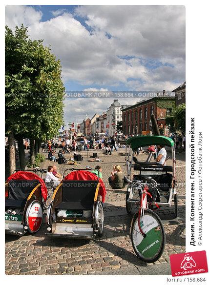 Дания. Копенгаген. Городской пейзаж, фото № 158684, снято 19 июля 2007 г. (c) Александр Секретарев / Фотобанк Лори
