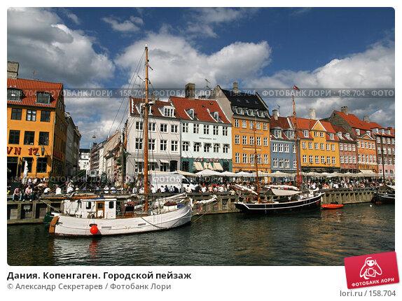 Купить «Дания. Копенгаген. Городской пейзаж», фото № 158704, снято 19 июля 2007 г. (c) Александр Секретарев / Фотобанк Лори