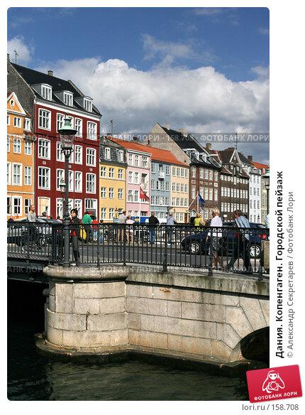 Дания. Копенгаген. Городской пейзаж, фото № 158708, снято 19 июля 2007 г. (c) Александр Секретарев / Фотобанк Лори