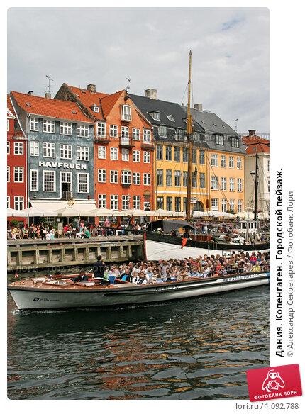 Купить «Дания. Копенгаген. Городской пейзаж.», фото № 1092788, снято 4 августа 2009 г. (c) Александр Секретарев / Фотобанк Лори