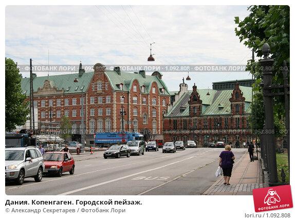 Купить «Дания. Копенгаген. Городской пейзаж.», фото № 1092808, снято 4 августа 2009 г. (c) Александр Секретарев / Фотобанк Лори