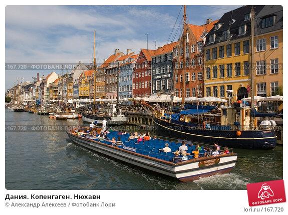 Купить «Дания. Копенгаген. Нюхавн», эксклюзивное фото № 167720, снято 7 августа 2006 г. (c) Александр Алексеев / Фотобанк Лори
