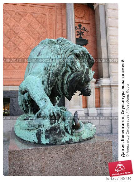 Дания. Копенгаген. Скульптура льва со змеей, фото № 140480, снято 19 июля 2007 г. (c) Александр Секретарев / Фотобанк Лори