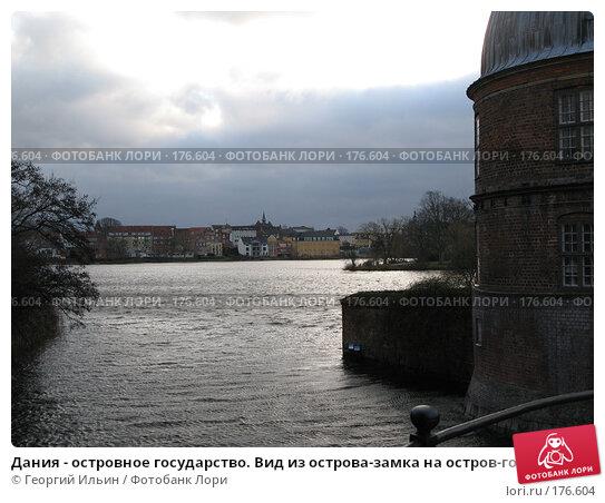 Дания - островное государство. Вид из острова-замка на остров-город, фото № 176604, снято 3 января 2008 г. (c) Георгий Ильин / Фотобанк Лори