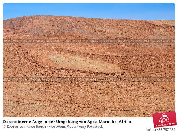Das steinerne Auge in der Umgebung von Agdz, Marokko, Afrika. Стоковое фото, фотограф Zoonar.com/Uwe Bauch / easy Fotostock / Фотобанк Лори