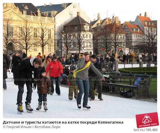Датчане и туристы катаются на катке посреди Копенгагена, фото № 185484, снято 30 декабря 2007 г. (c) Георгий Ильин / Фотобанк Лори