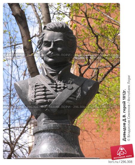 Давыдов Д.В. герой 1812г., фото № 296308, снято 27 апреля 2008 г. (c) Владислав Семенов / Фотобанк Лори