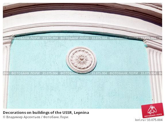 Купить «Decorations on buildings of the USSR, Lepnina», фото № 33075004, снято 30 июня 2019 г. (c) Владимир Арсентьев / Фотобанк Лори