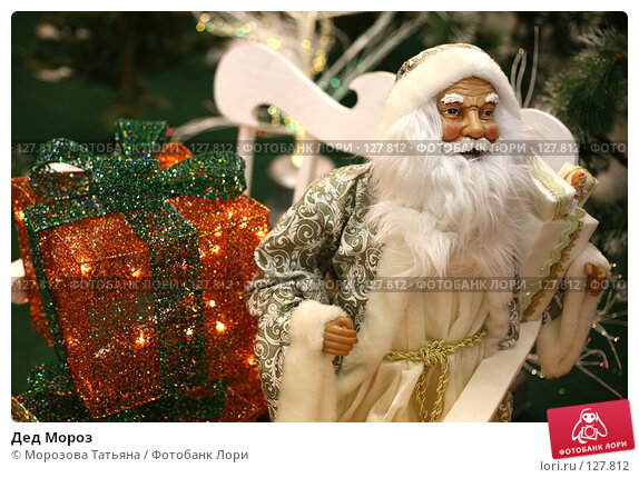 Дед Мороз, фото № 127812, снято 14 сентября 2007 г. (c) Морозова Татьяна / Фотобанк Лори