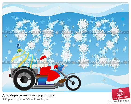 Купить «Дед Мороз и елочное украшение», иллюстрация № 2927592 (c) Сергей Скрыль / Фотобанк Лори