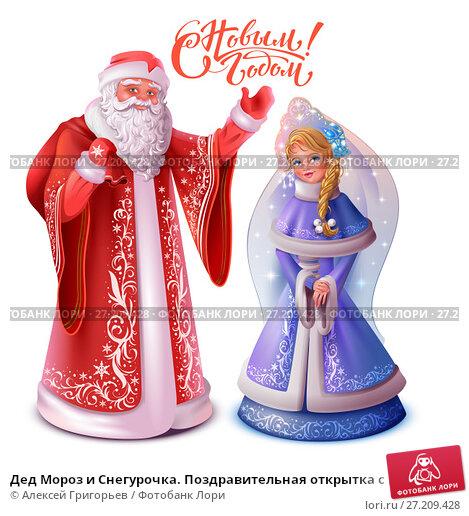 Купить «Дед Мороз и Снегурочка. Поздравительная открытка с Новым годом», иллюстрация № 27209428 (c) Алексей Григорьев / Фотобанк Лори
