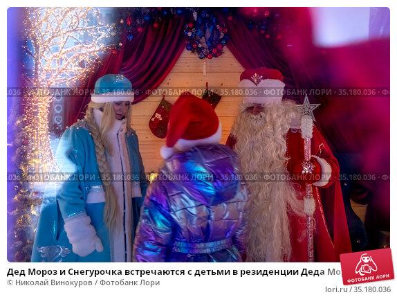 Дед Мороз и Снегурочка встречаются с детьми в резиденции Деда Мороза в парке на Речном вокзале в городе Москве, Россия. Редакционное фото, фотограф Николай Винокуров / Фотобанк Лори