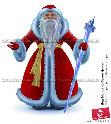 Купить «Дед Мороз на белом фоне», иллюстрация № 28843816 (c) Алексей Григорьев / Фотобанк Лори