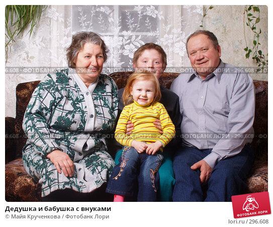 Дедушка и бабушка с внуками, фото № 296608, снято 2 февраля 2008 г. (c) Майя Крученкова / Фотобанк Лори