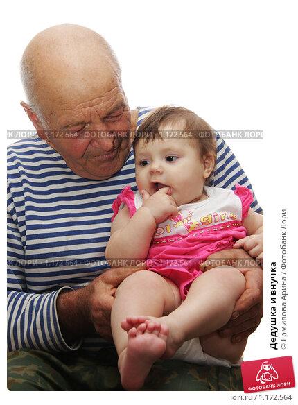 Дед ебеи внучку фото