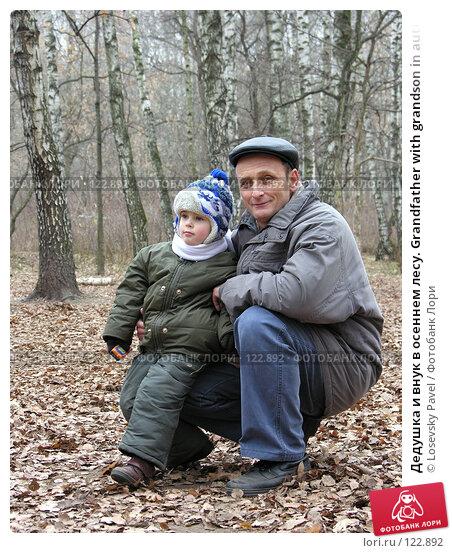 Дедушка и внук в осеннем лесу. Grandfather with grandson in autumn wood, фото № 122892, снято 12 ноября 2005 г. (c) Losevsky Pavel / Фотобанк Лори