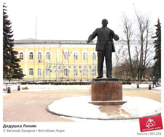 Дедушка Ленин, фото № 201216, снято 13 февраля 2008 г. (c) Евгений Захаров / Фотобанк Лори