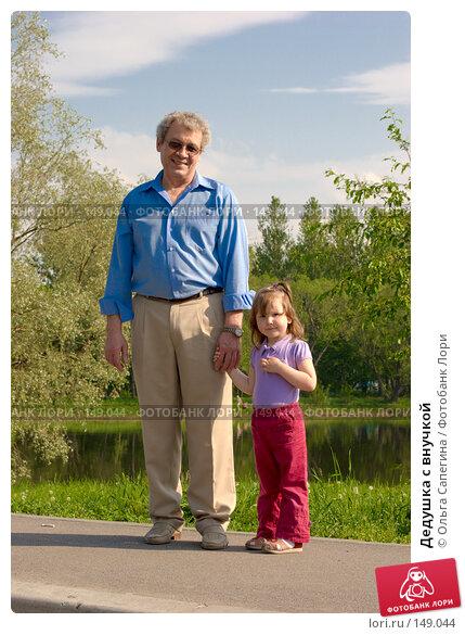 Дедушка с внучкой, фото № 149044, снято 27 мая 2007 г. (c) Ольга Сапегина / Фотобанк Лори