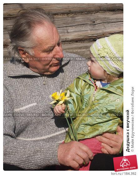Дедушка с внучкой, фото № 184392, снято 29 апреля 2007 г. (c) Майя Крученкова / Фотобанк Лори