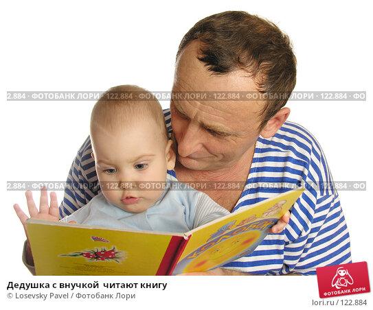 Дедушка с внучкой  читают книгу, фото № 122884, снято 11 ноября 2005 г. (c) Losevsky Pavel / Фотобанк Лори