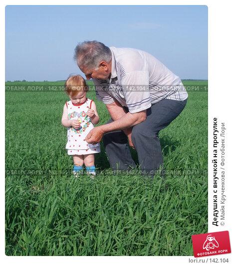 Дедушка с внучкой на прогулке, фото № 142104, снято 27 мая 2007 г. (c) Майя Крученкова / Фотобанк Лори