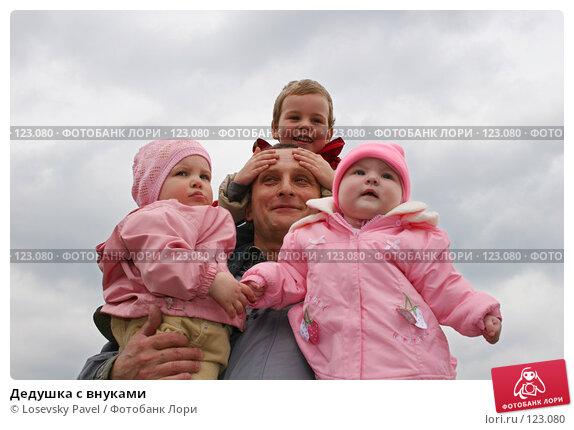 Дедушка с внуками, фото № 123080, снято 15 апреля 2006 г. (c) Losevsky Pavel / Фотобанк Лори