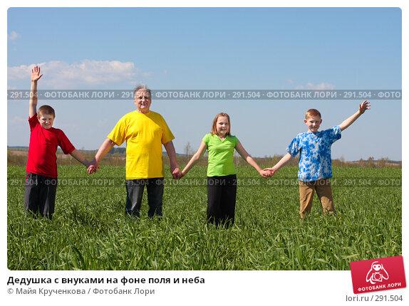 Дедушка с внуками на фоне поля и неба, фото № 291504, снято 27 апреля 2008 г. (c) Майя Крученкова / Фотобанк Лори
