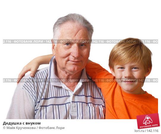 Купить «Дедушка с внуком», фото № 142116, снято 24 августа 2007 г. (c) Майя Крученкова / Фотобанк Лори
