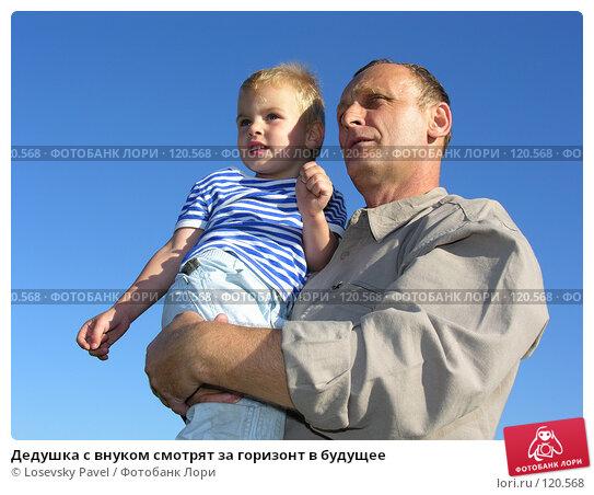 Купить «Дедушка с внуком смотрят за горизонт в будущее», фото № 120568, снято 20 августа 2005 г. (c) Losevsky Pavel / Фотобанк Лори