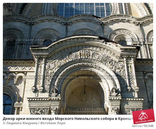 Декор арки южного входа Морского Никольского собора в Кронштадте, фото № 50548, снято 3 июня 2007 г. (c) Людмила Жмурина / Фотобанк Лори
