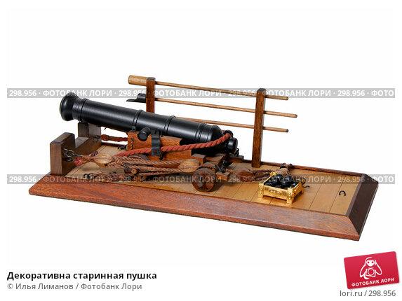 Декоративна старинная пушка, фото № 298956, снято 5 марта 2007 г. (c) Илья Лиманов / Фотобанк Лори