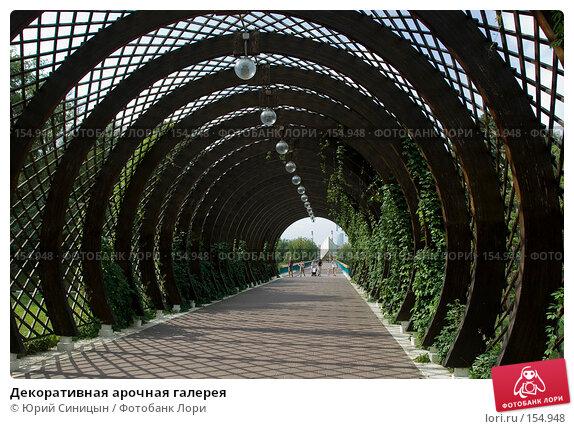 Декоративная арочная галерея, фото № 154948, снято 25 августа 2007 г. (c) Юрий Синицын / Фотобанк Лори