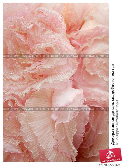 Декоративная деталь свадебного платья, фото № 227424, снято 23 февраля 2008 г. (c) Goruppa / Фотобанк Лори