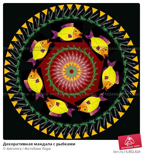 Купить «Декоративная мандала с рыбками», иллюстрация № 6862824 (c) Astronira / Фотобанк Лори