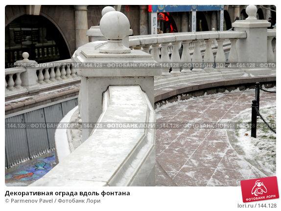 Декоративная ограда вдоль фонтана, фото № 144128, снято 13 ноября 2007 г. (c) Parmenov Pavel / Фотобанк Лори