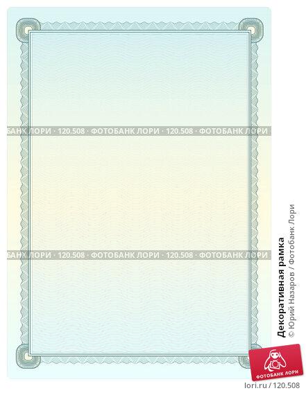 Купить «Декоративная рамка», иллюстрация № 120508 (c) Юрий Назаров / Фотобанк Лори