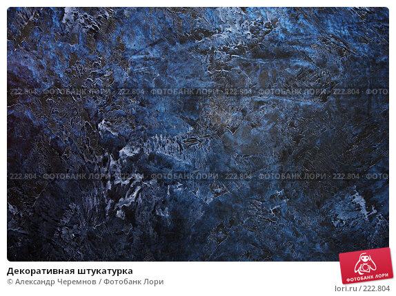 Купить «Декоративная штукатурка», фото № 222804, снято 22 ноября 2007 г. (c) Александр Черемнов / Фотобанк Лори