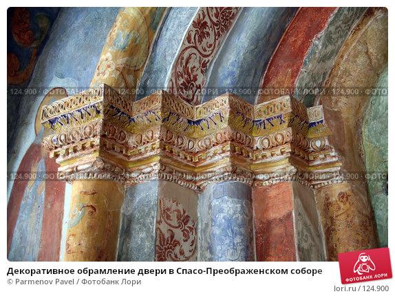 Декоративное обрамление двери в Спасо-Преображенском соборе, фото № 124900, снято 18 ноября 2007 г. (c) Parmenov Pavel / Фотобанк Лори