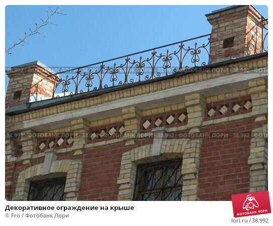 Купить «Декоративное ограждение на крыше», фото № 38992, снято 18 апреля 2004 г. (c) Fro / Фотобанк Лори