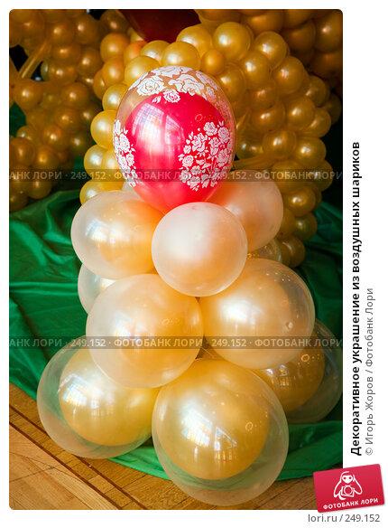 Декоративное украшение из воздушных шариков, фото № 249152, снято 19 мая 2007 г. (c) Игорь Жоров / Фотобанк Лори