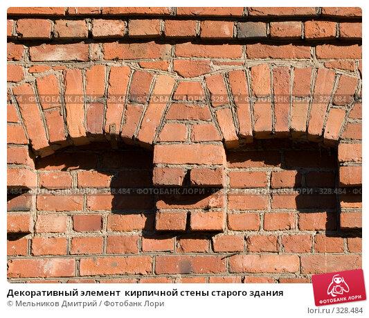 Декоративный элемент  кирпичной стены старого здания, фото № 328484, снято 7 июня 2008 г. (c) Мельников Дмитрий / Фотобанк Лори