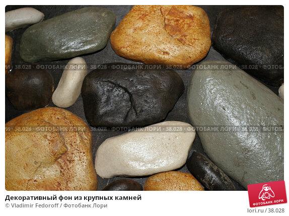 Декоративный фон из крупных камней, фото № 38028, снято 26 апреля 2007 г. (c) Vladimir Fedoroff / Фотобанк Лори